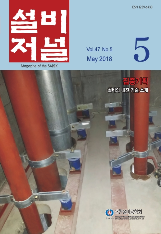 일본의 건축설비 내진설계 및 시설 기준 설비저널 대한설비