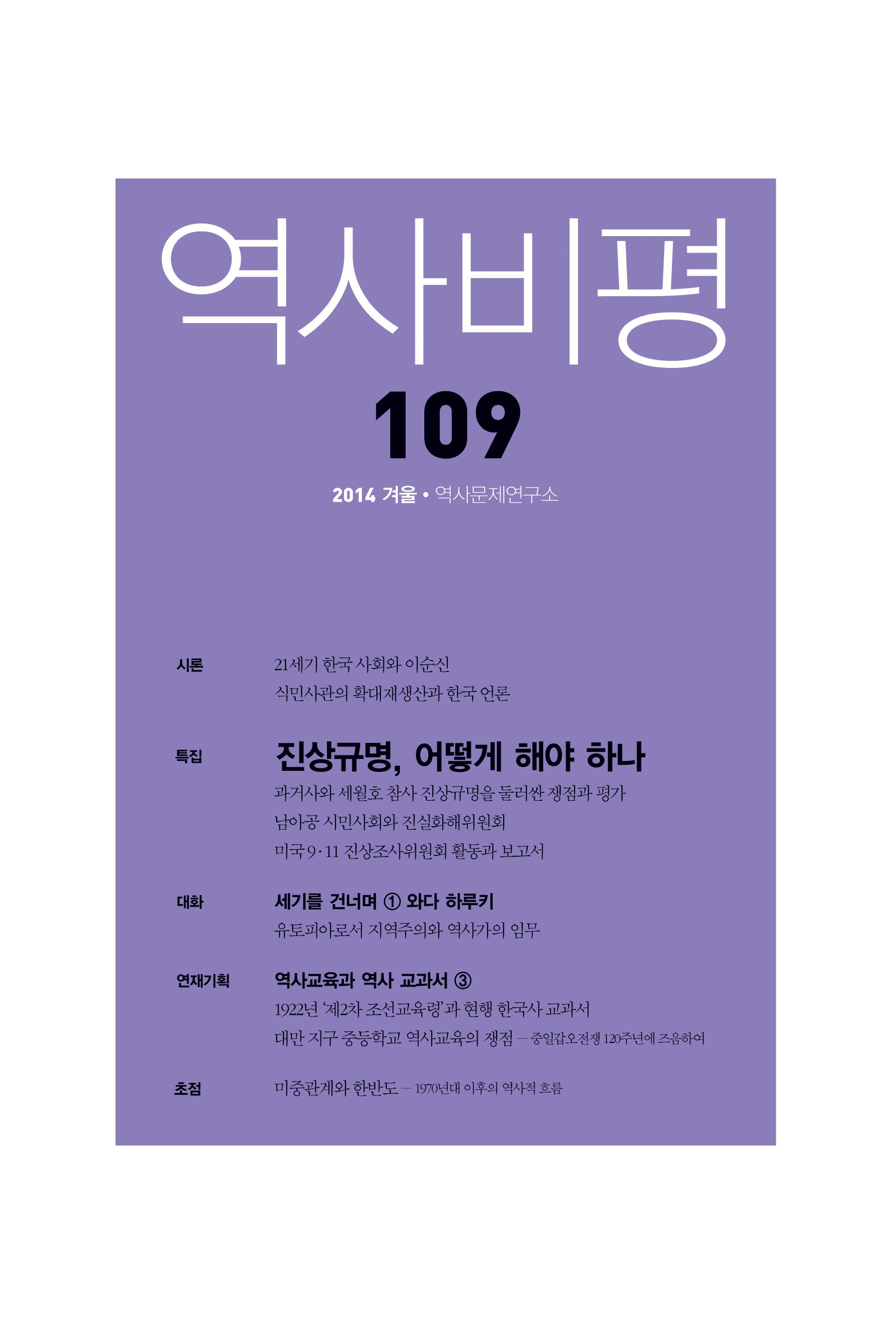 역사비평 2014년 겨울 호(통권 109호)