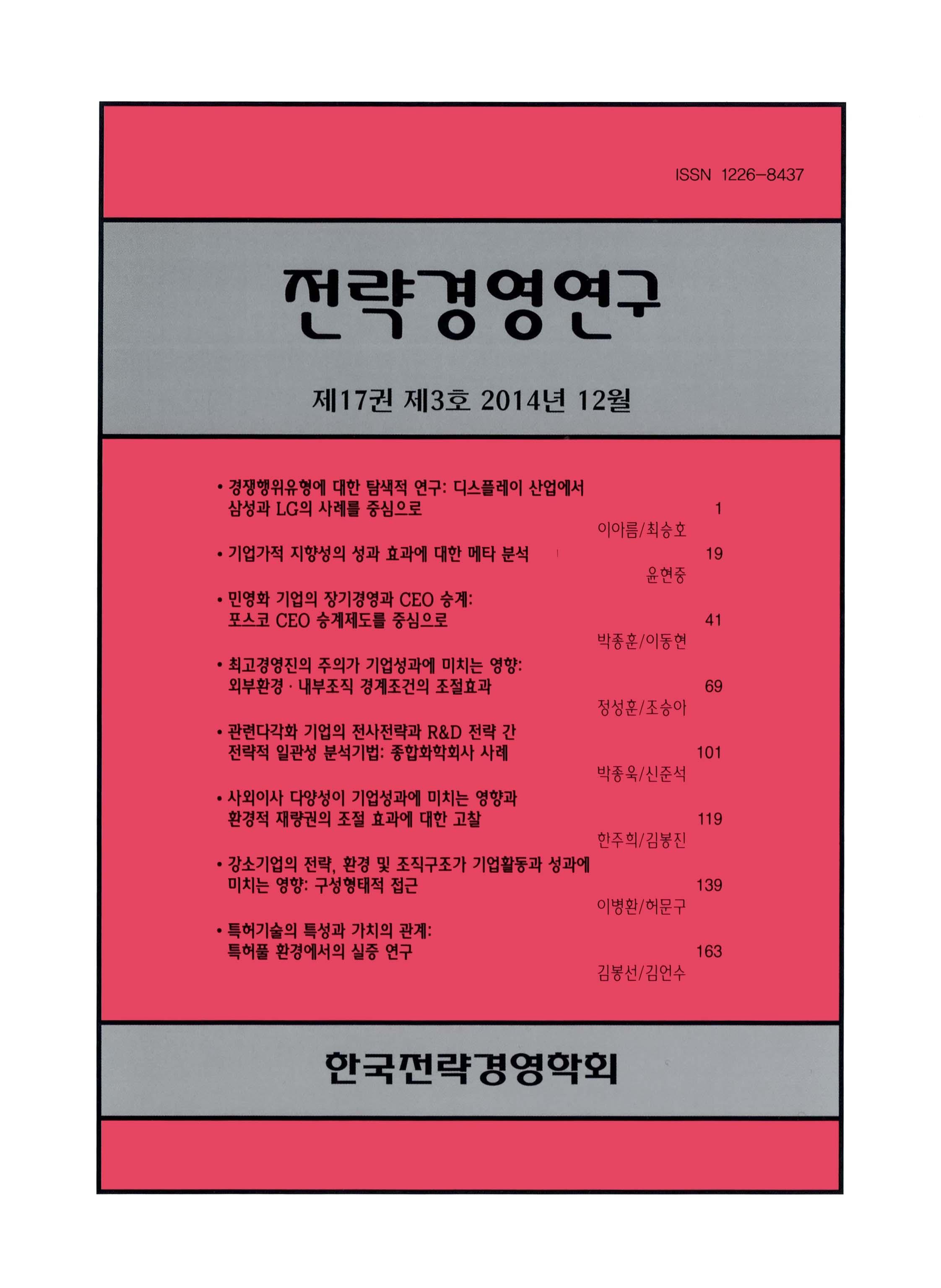 전략경영연구 제17권 제3호