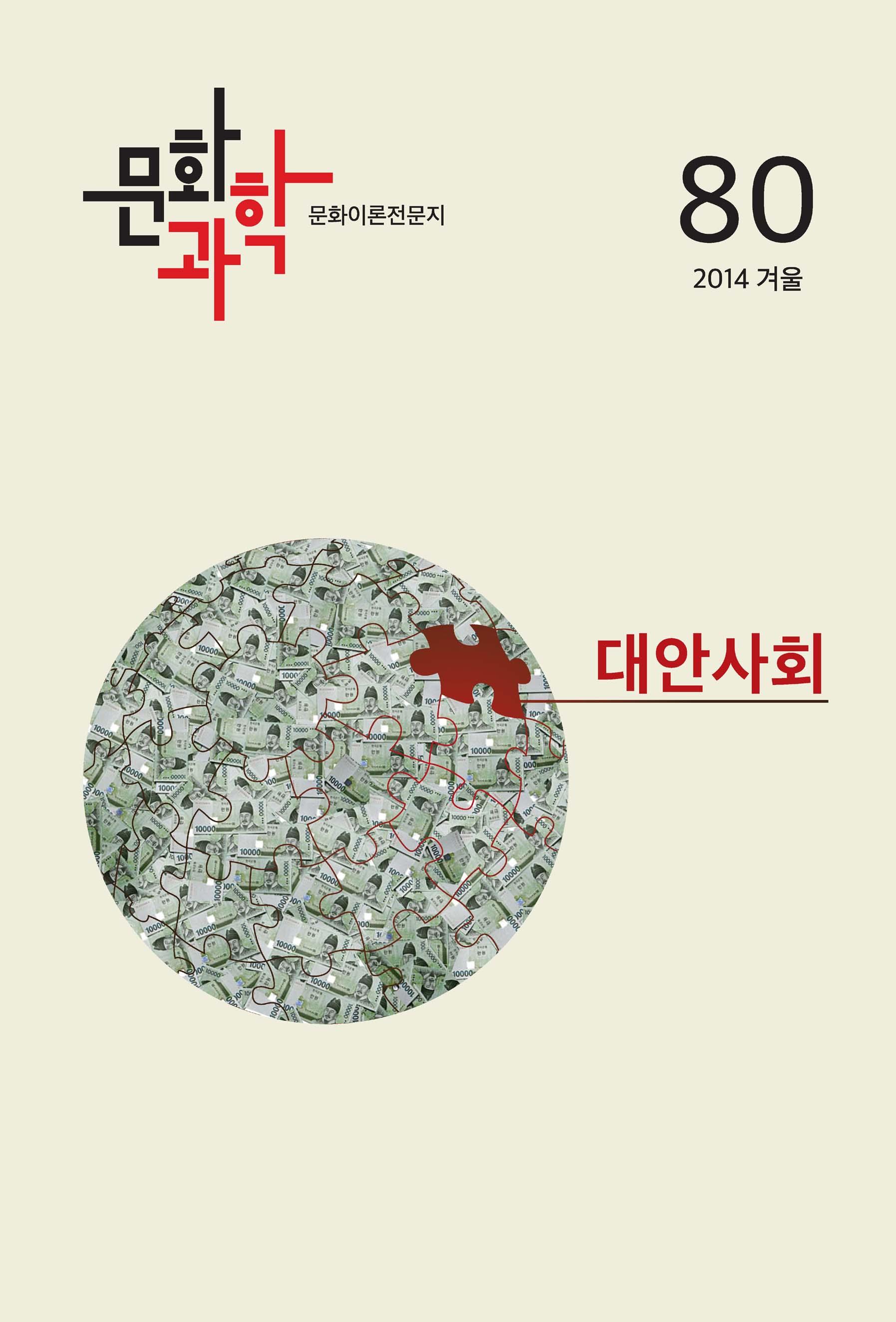 문화/과학 2014년 겨울 호 (통권80호)