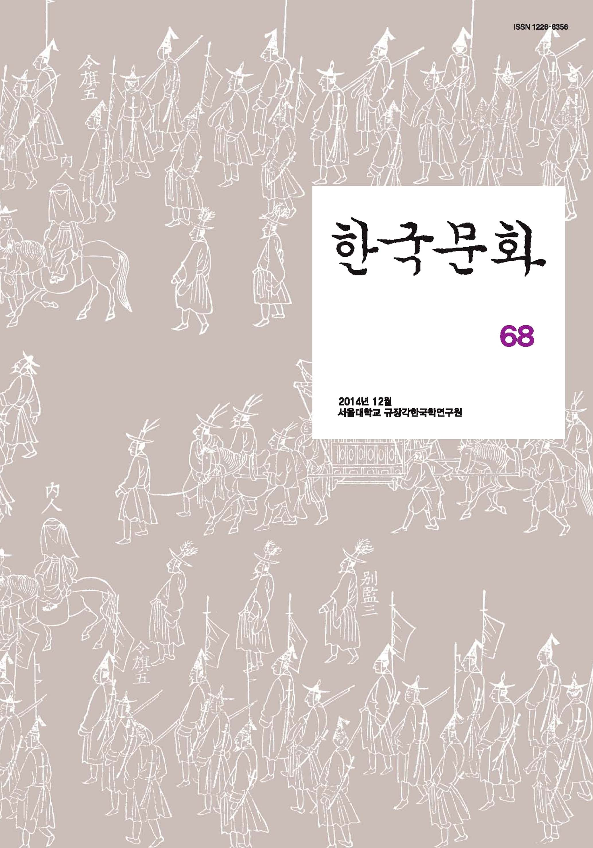 한국문화 제68호