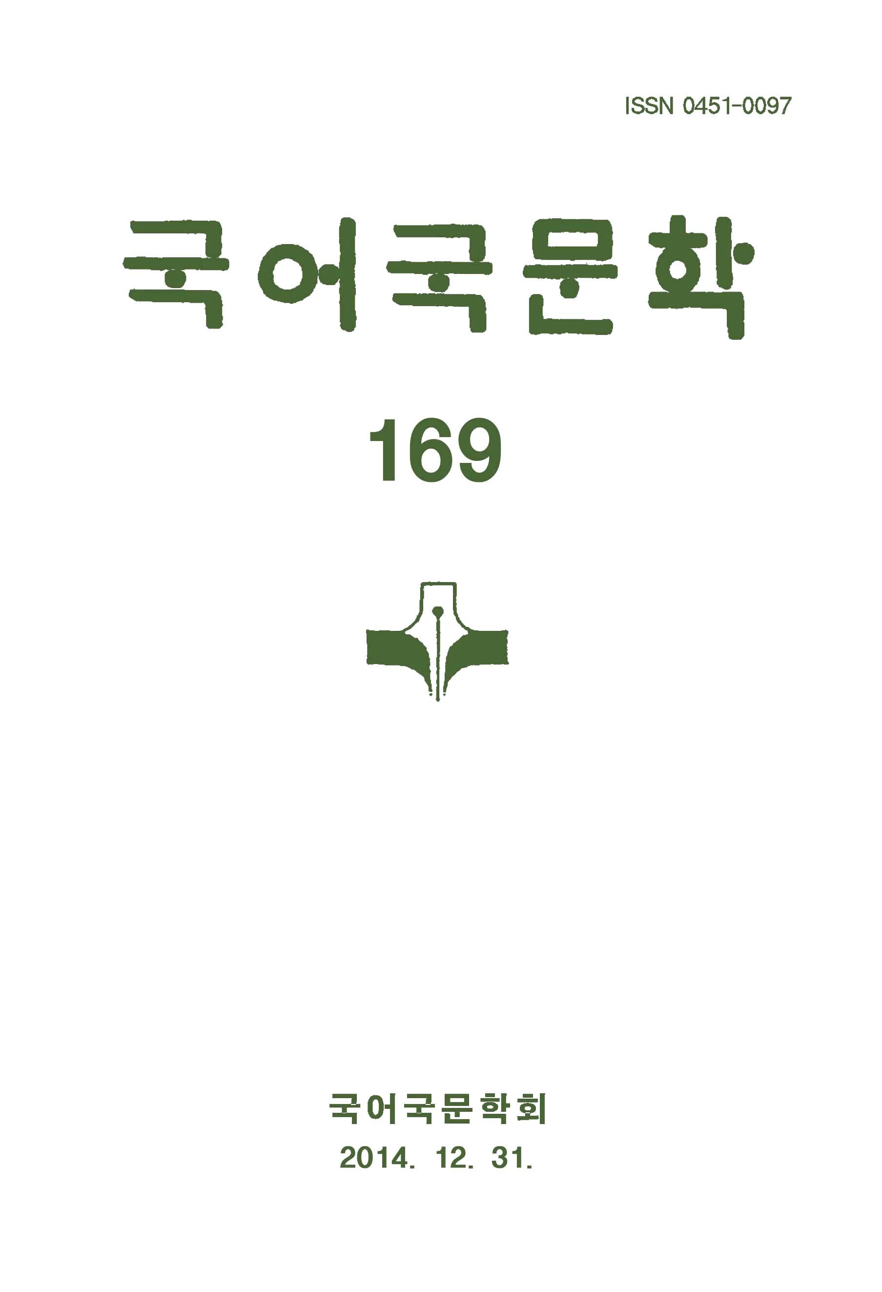 국어국문학 제169호