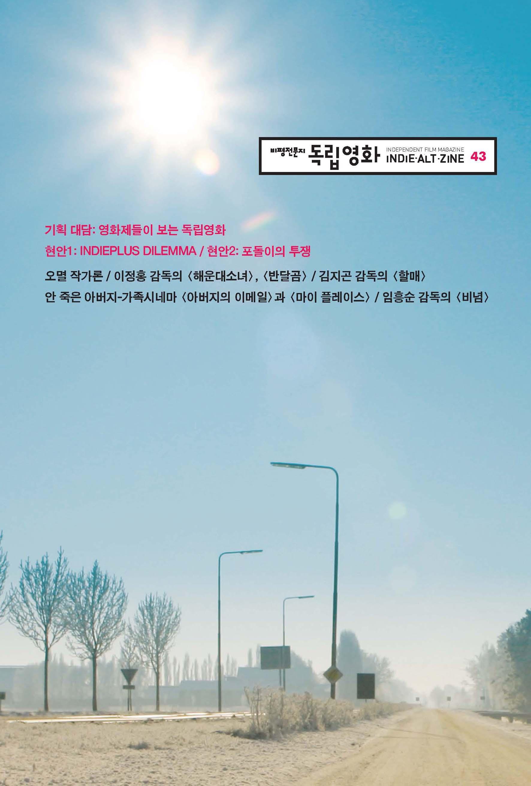 독립영화 통권43호