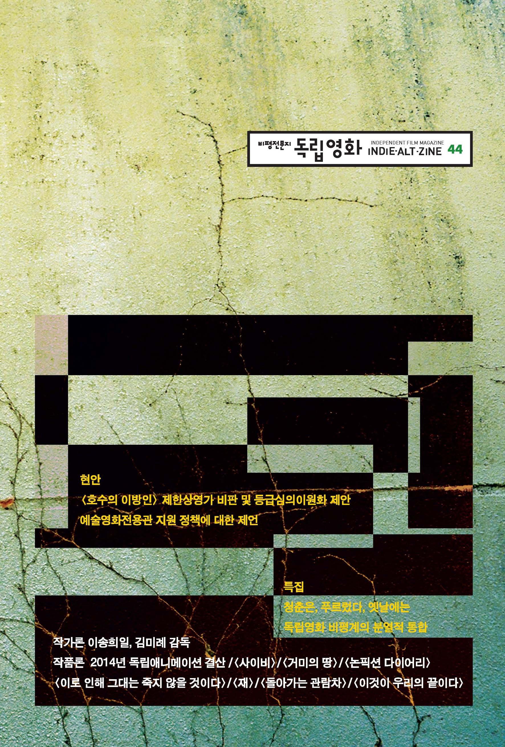 독립영화 통권44호