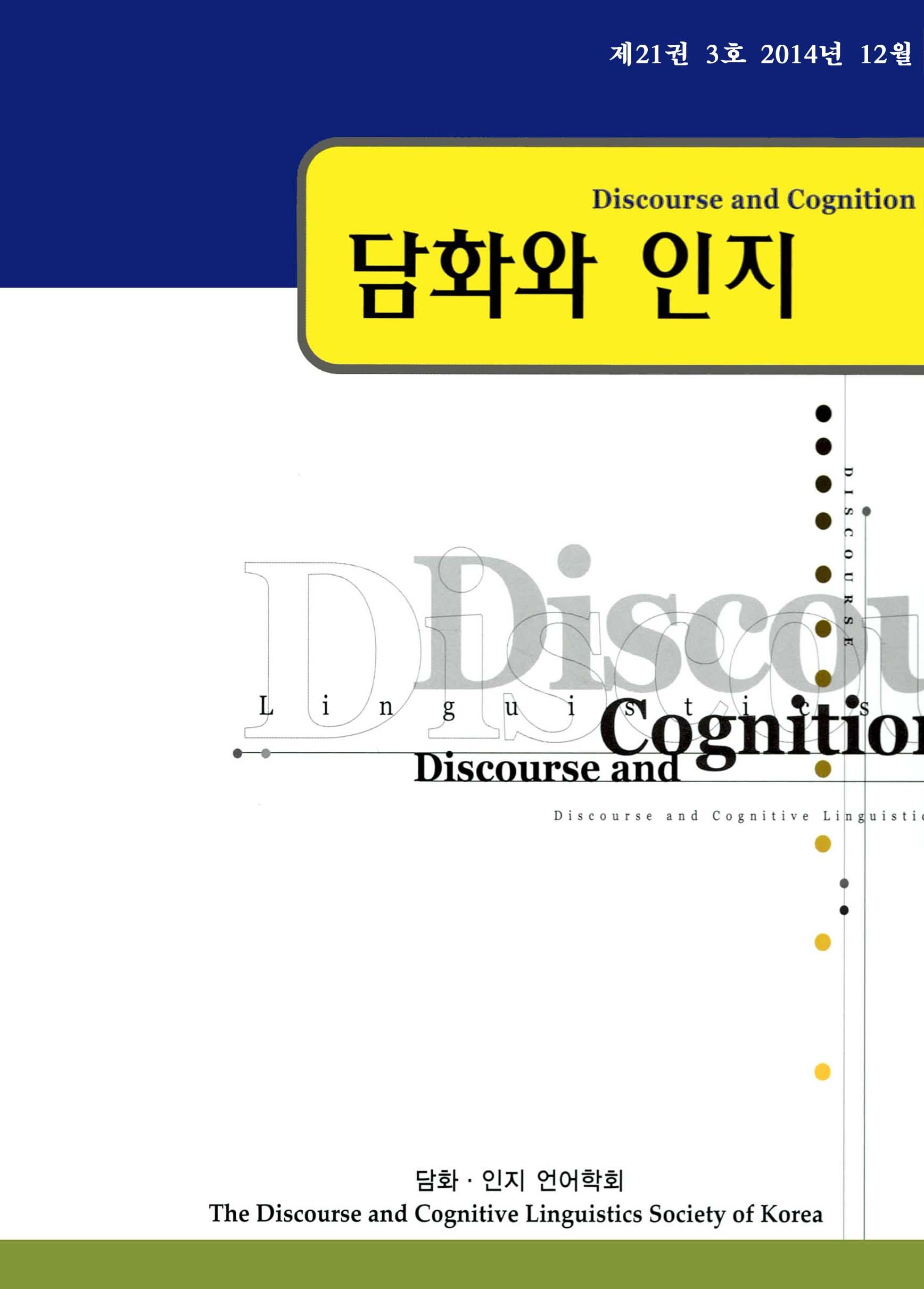 담화와인지 제21권 제3호