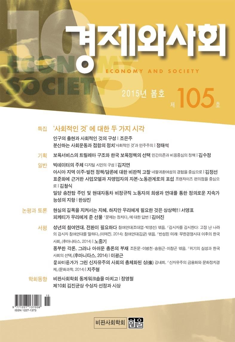 경제와사회 통권 제105호