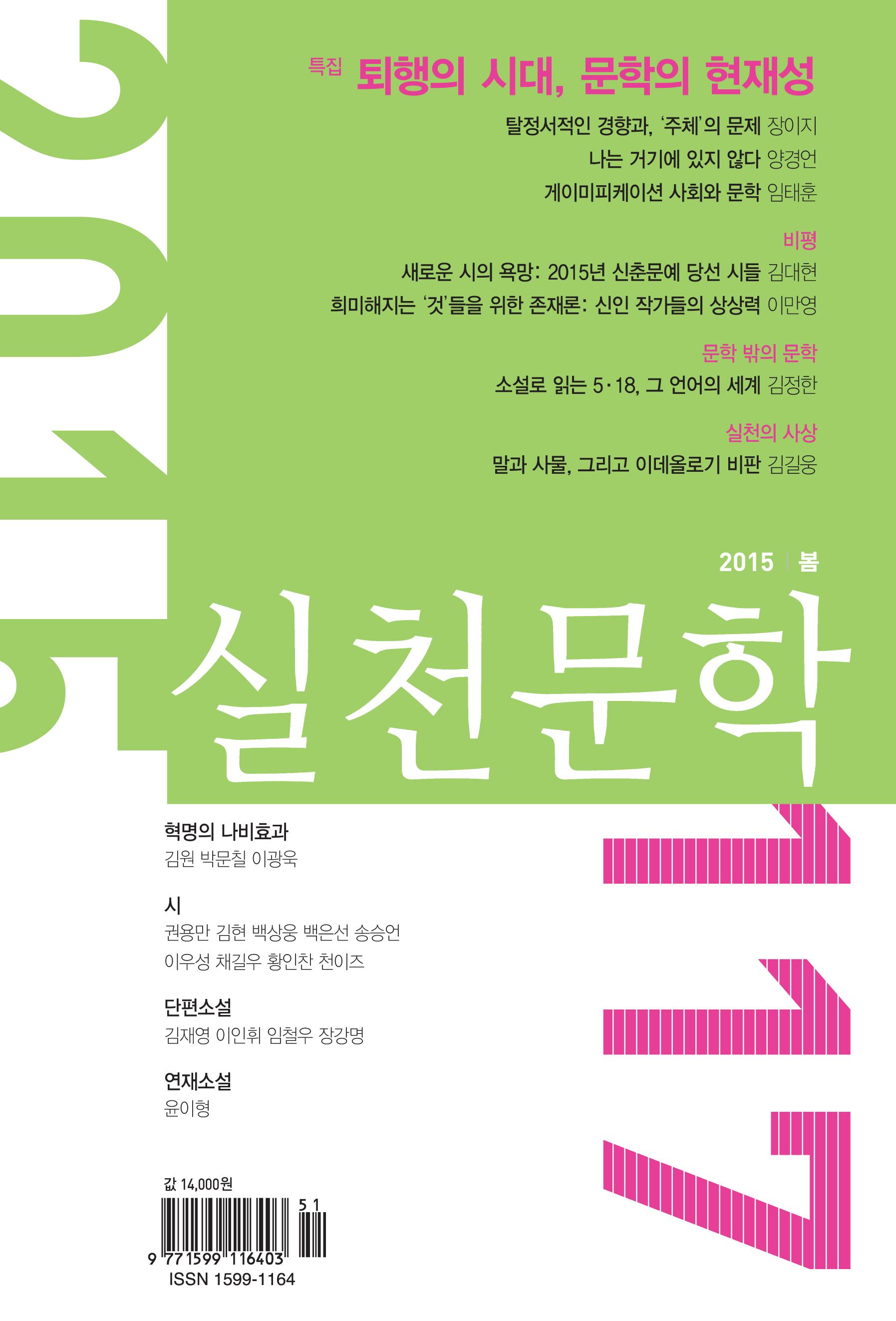 실천문학 2015년 봄 호(통권 117호)