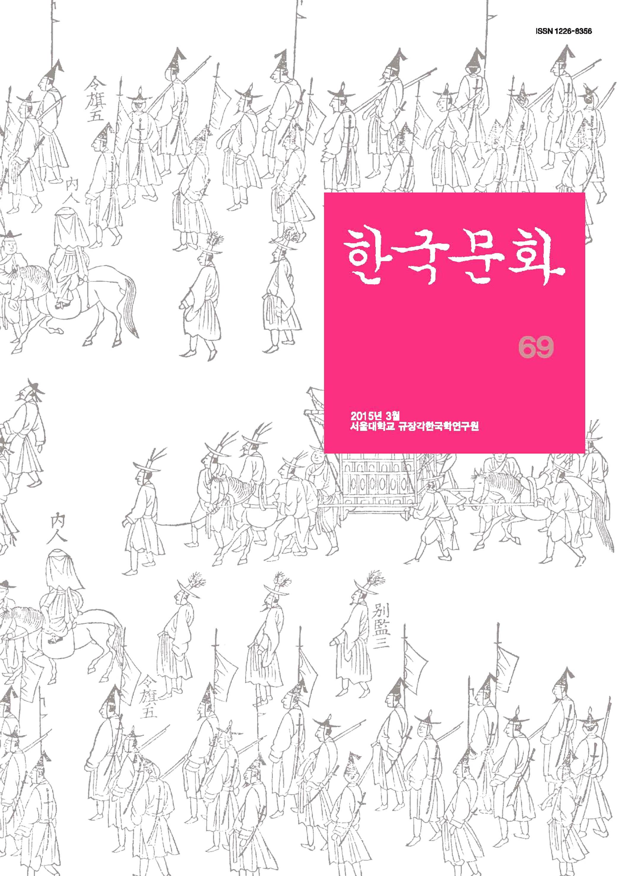 한국문화 제69호