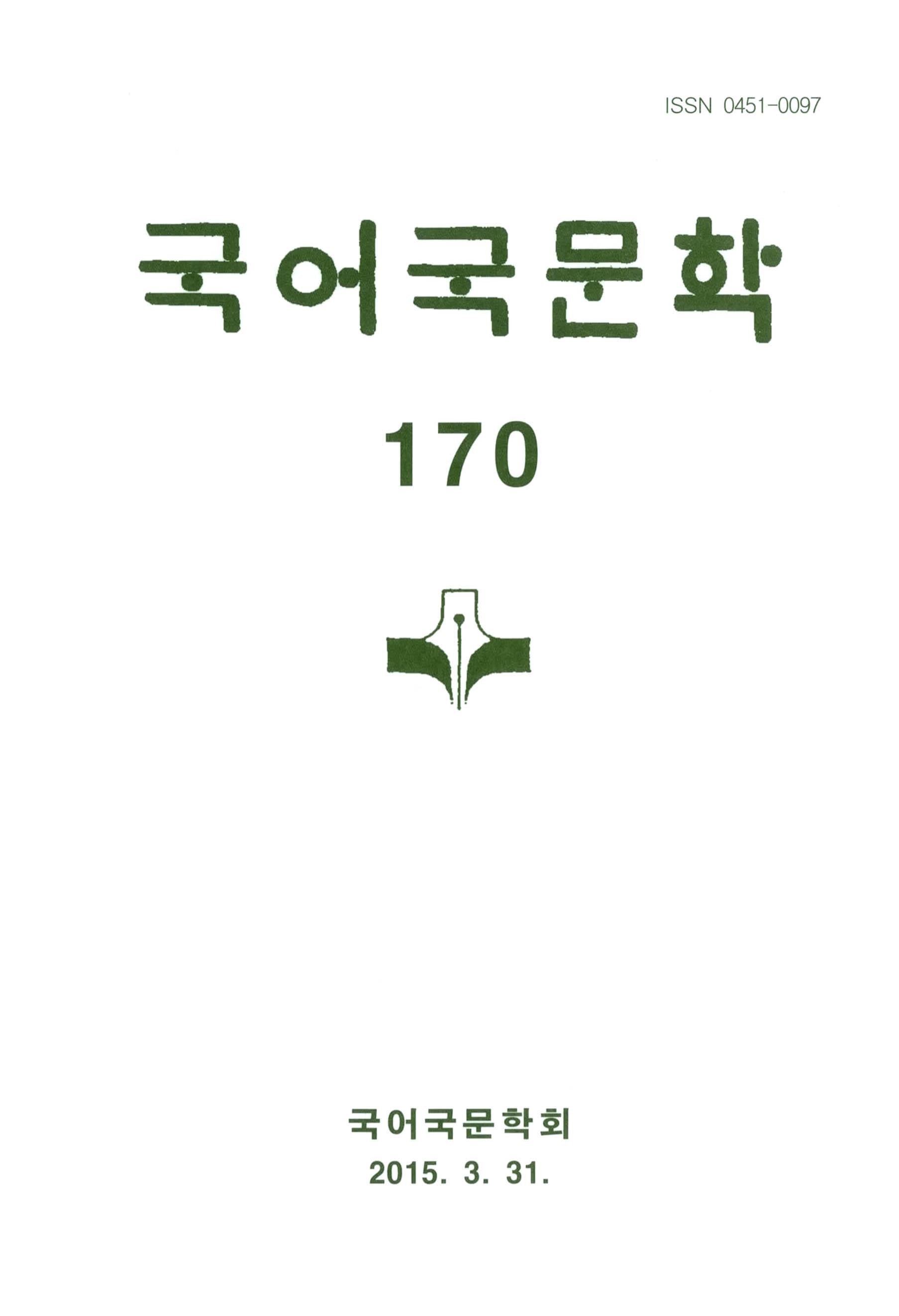 국어국문학 제170호