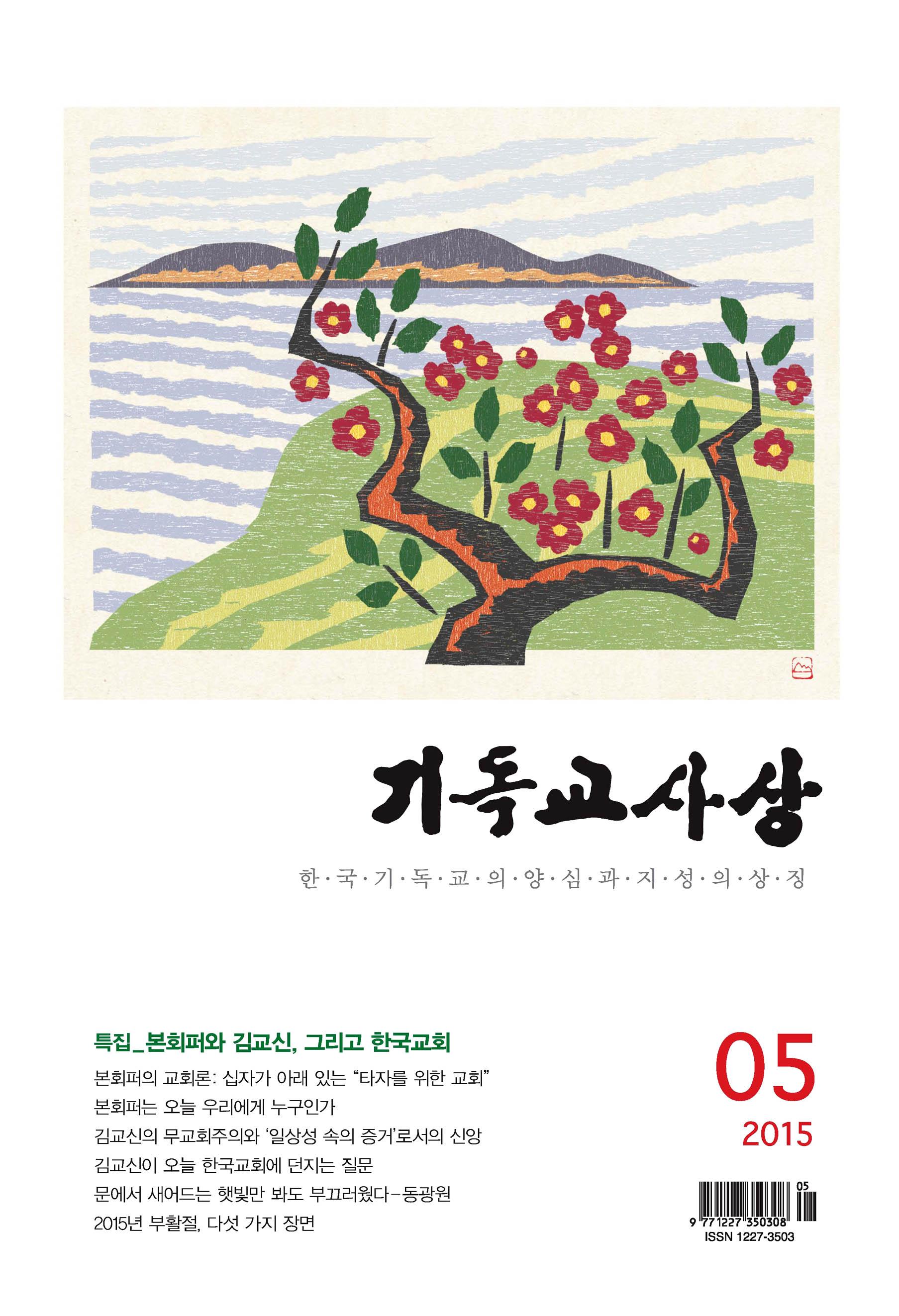 기독교사상 2015년 5월호(통권 제677호)