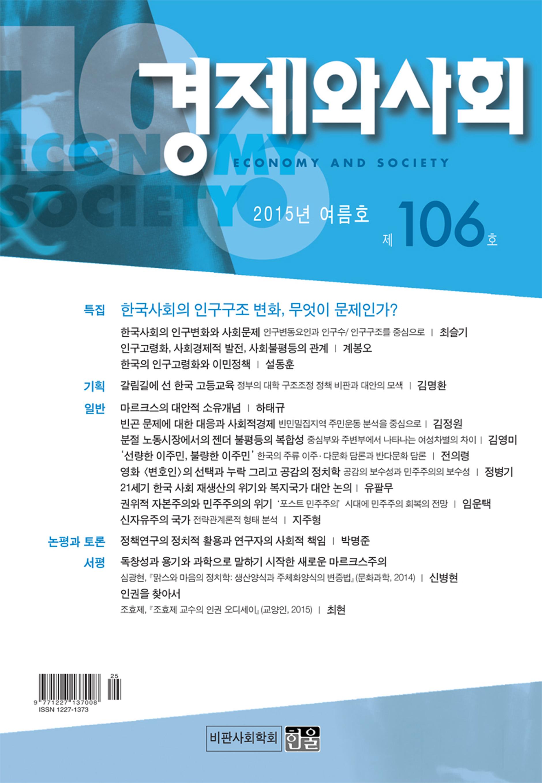 경제와사회 통권 제106호