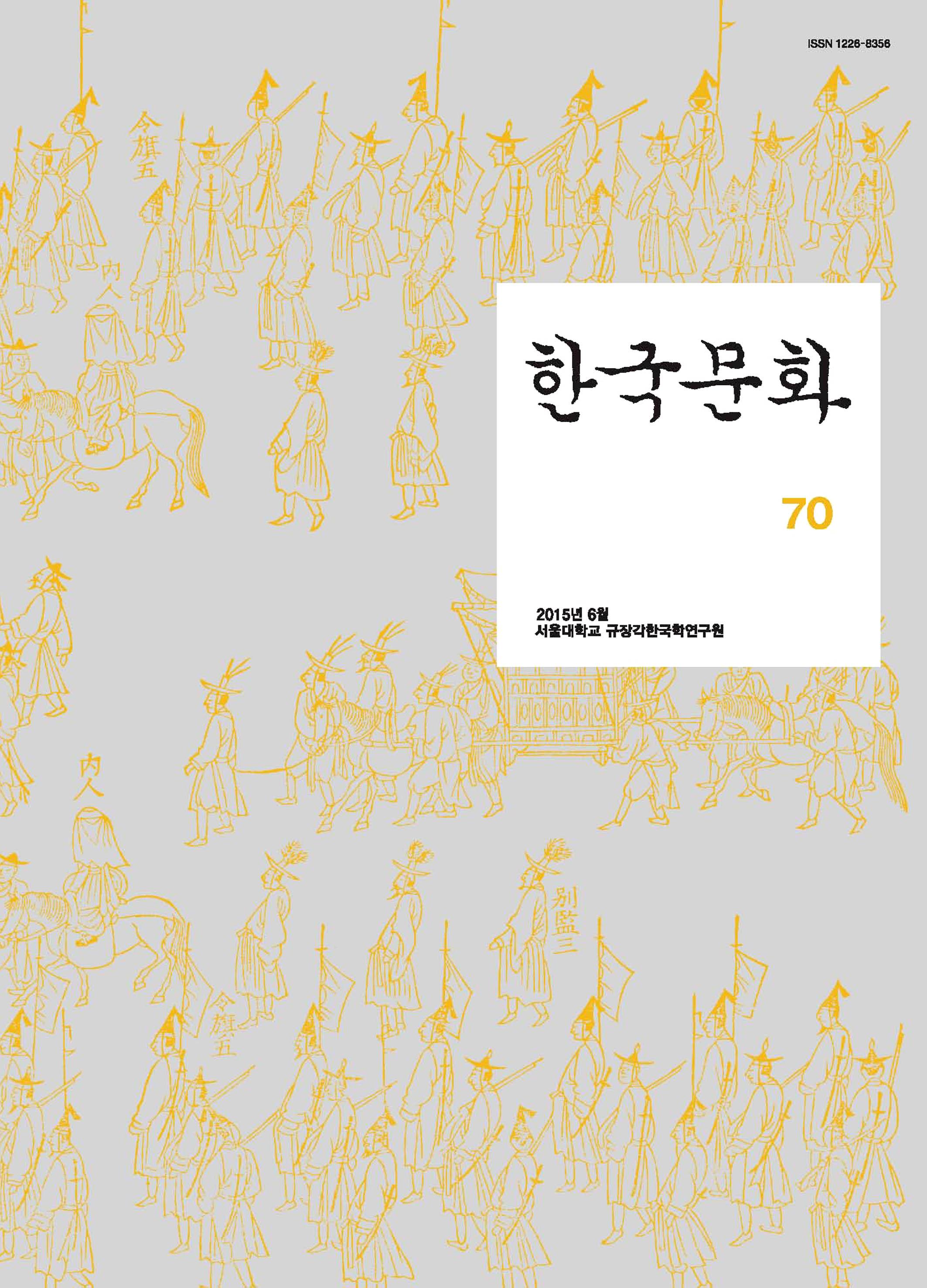 한국문화 제70호