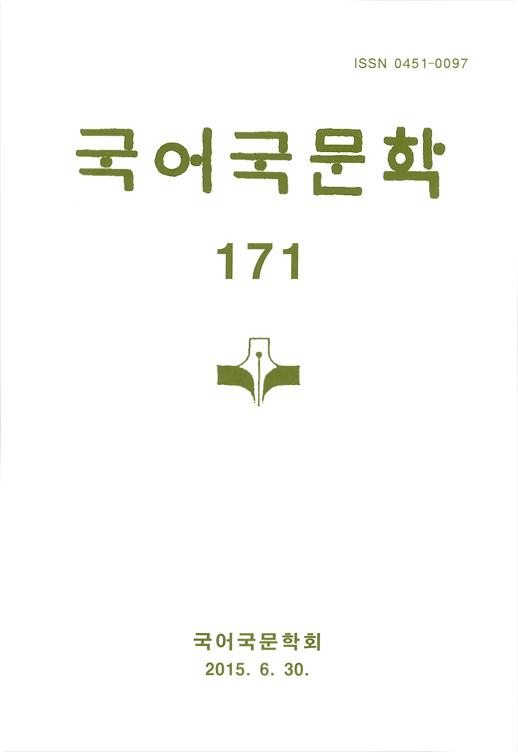 국어국문학 제171호