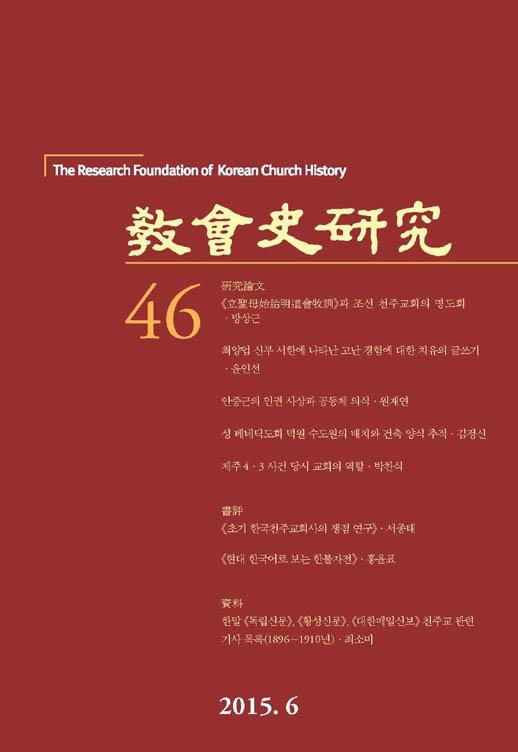 敎會史硏究 第46輯