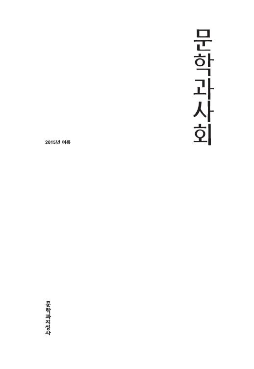 문학과 사회 2015년 여름 호 제28권 제2호 통권 제110호