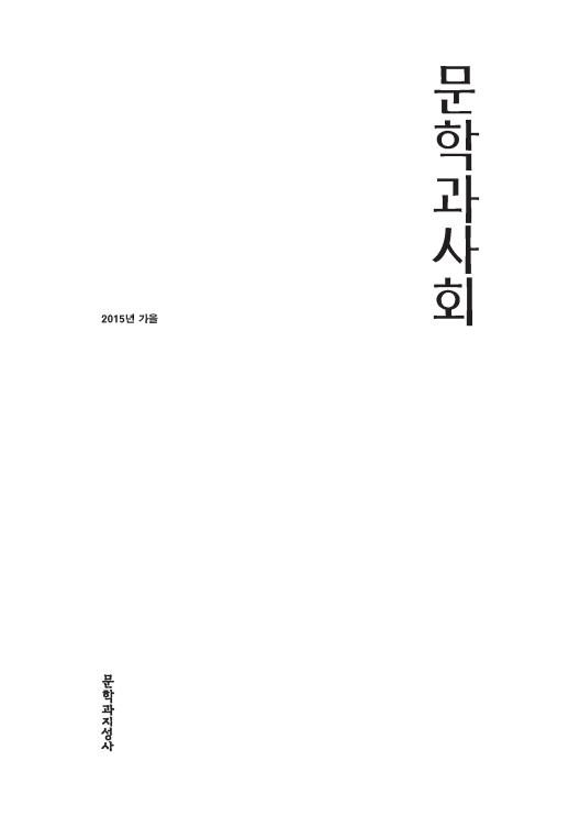 문학과 사회 2015년 가을 호 제28권 제3호 통권 제111호