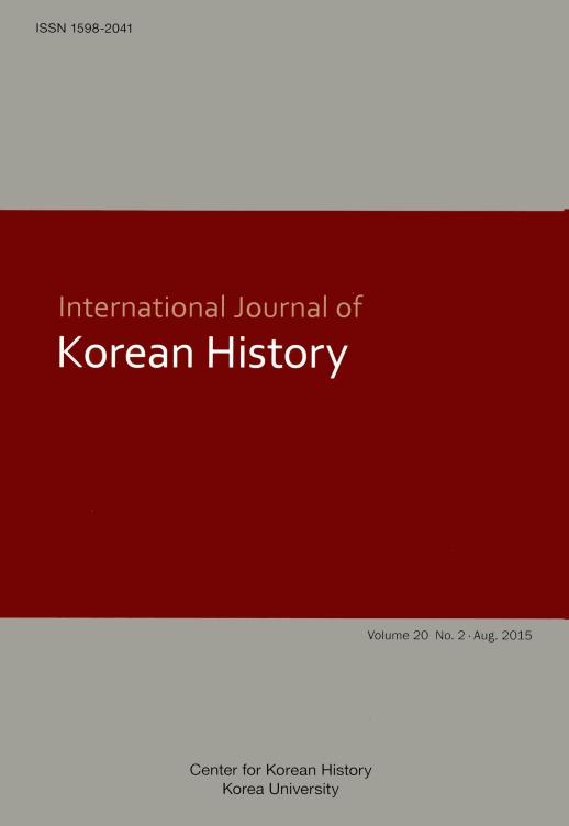 International Journal of Korean History Vol.20 No.2