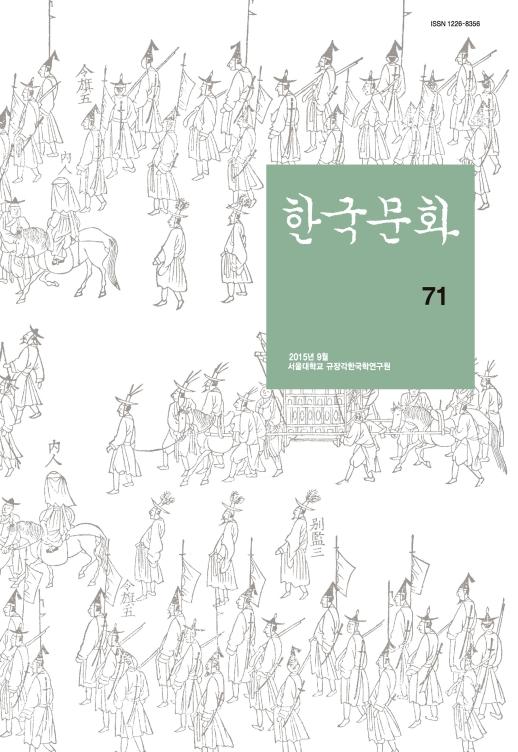 한국문화 제71호