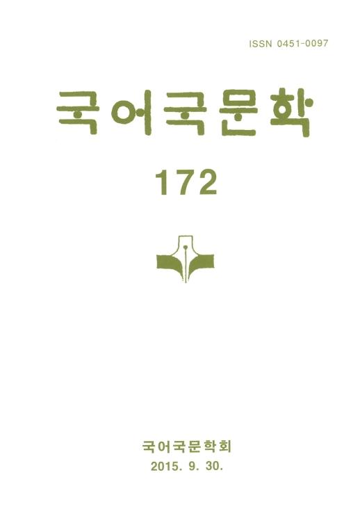 국어국문학 제172호