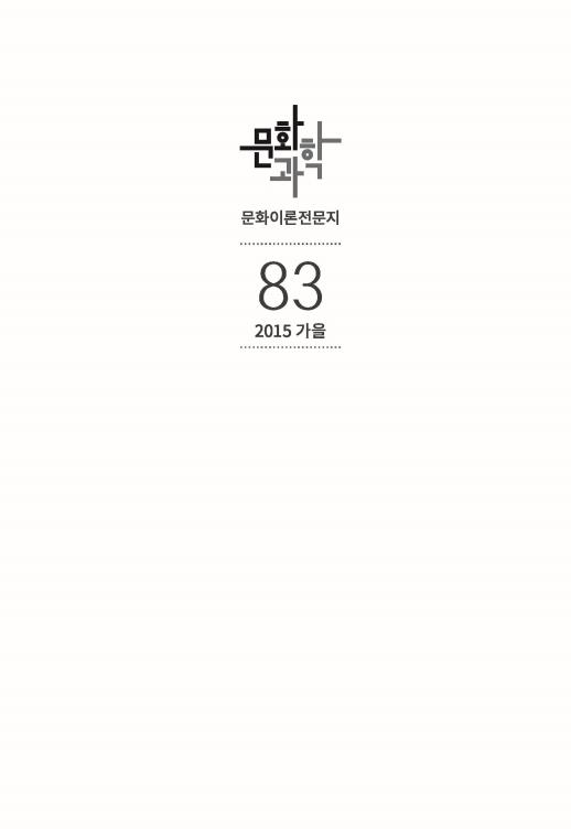 문화/과학 2015년 가을 호 (통권83호)