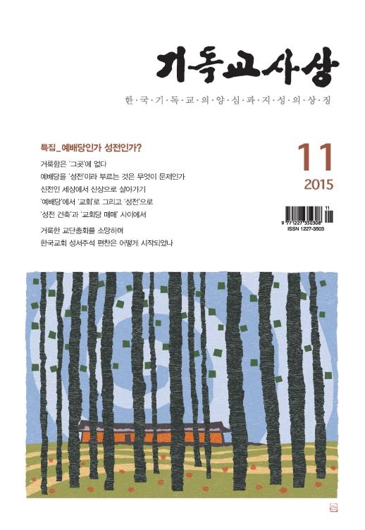 기독교사상 2015년 11월호(통권 제683호)