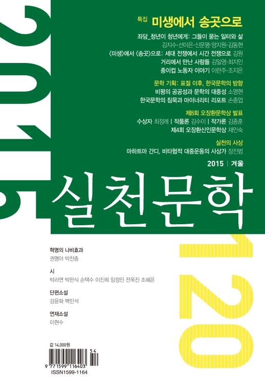 실천문학 2015년 겨울 호(통권 120호)