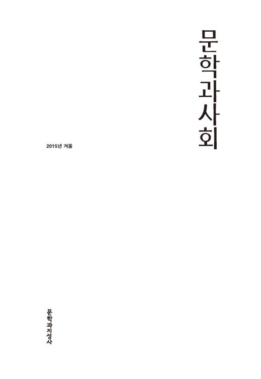 문학과 사회 2015년 겨울 호 제28권 제4호 통권 제112호