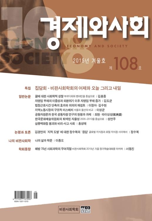 경제와사회 통권 제108호