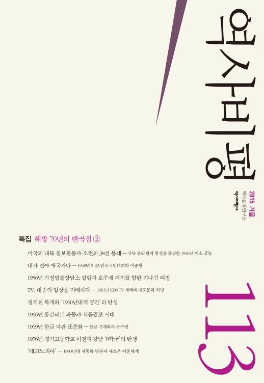 역사비평 2015년 겨울 호(통권 113호)