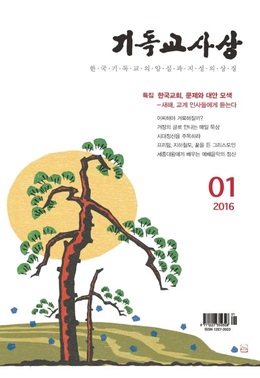 기독교사상 2016년 1월호(통권 제685호)