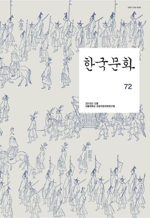 한국문화 제72호