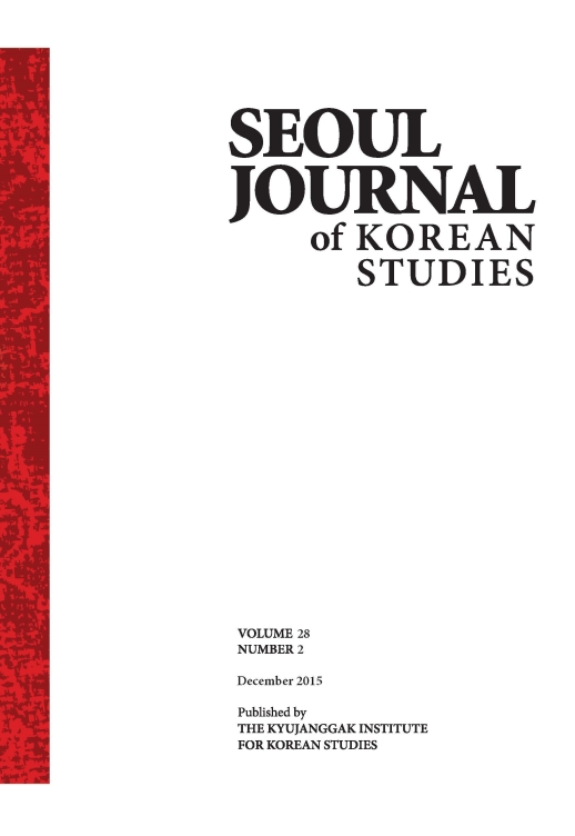 SEOUL JOURNAL OF KOREAN STUDIES Vol.28 No.2