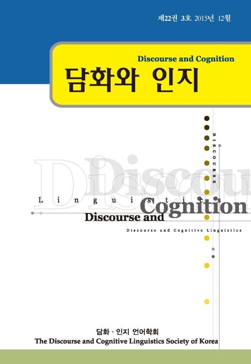 담화와인지 제22권 제3호
