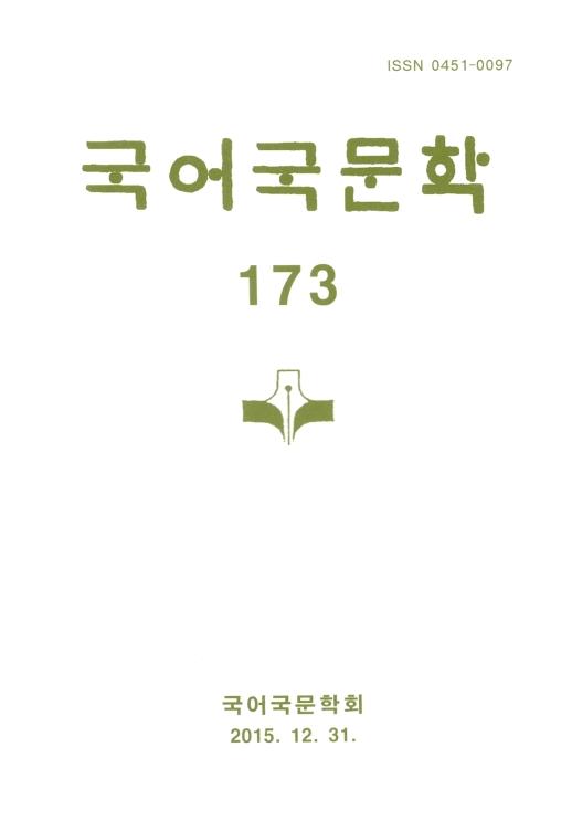 국어국문학 제173호