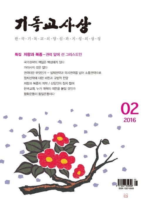 기독교사상 2016년 2월호(통권 제686호)