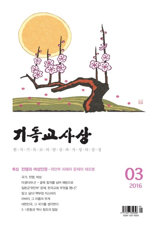 기독교사상 2016년 3월호(통권 제687호)