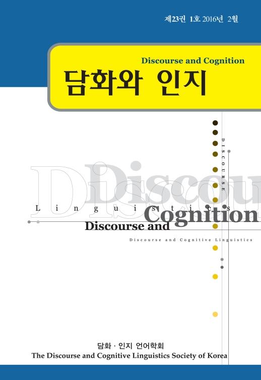 담화와인지 제23권 제1호