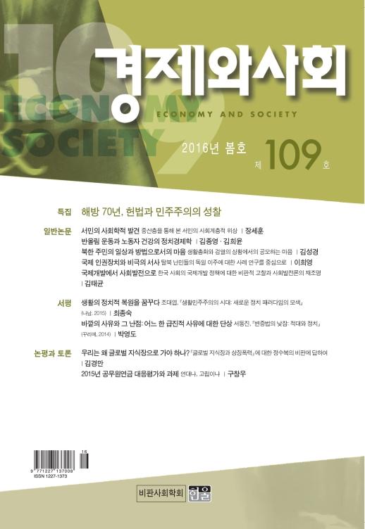 경제와사회 통권 제109호