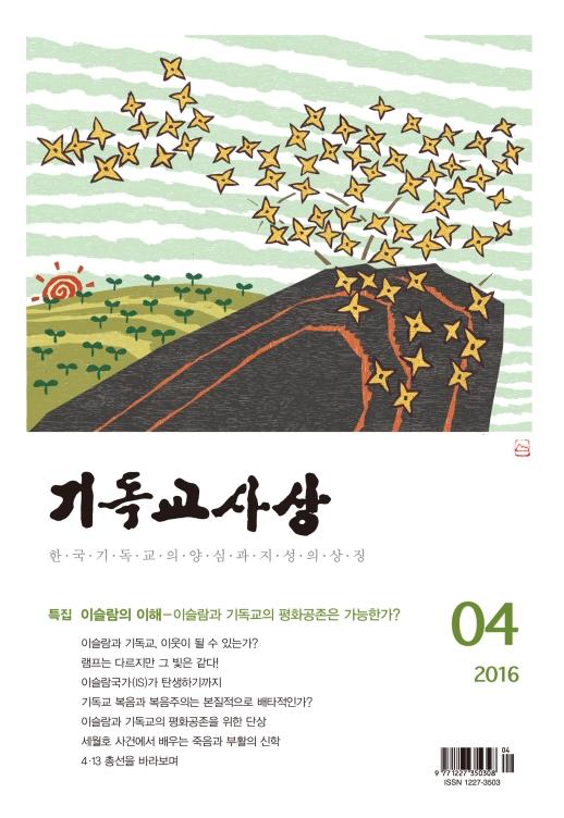 기독교사상 2016년 4월호(통권 제688호)