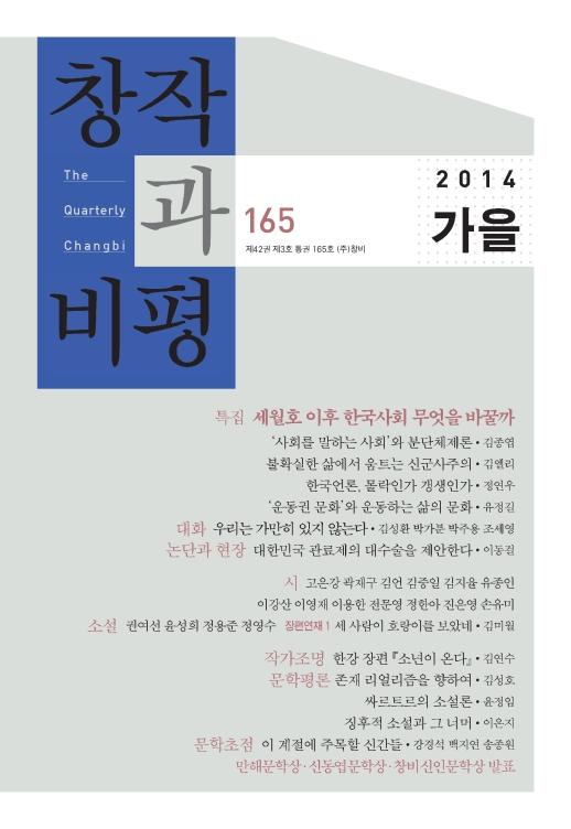 창작과비평 2014년 가을호 (통권 제165호)