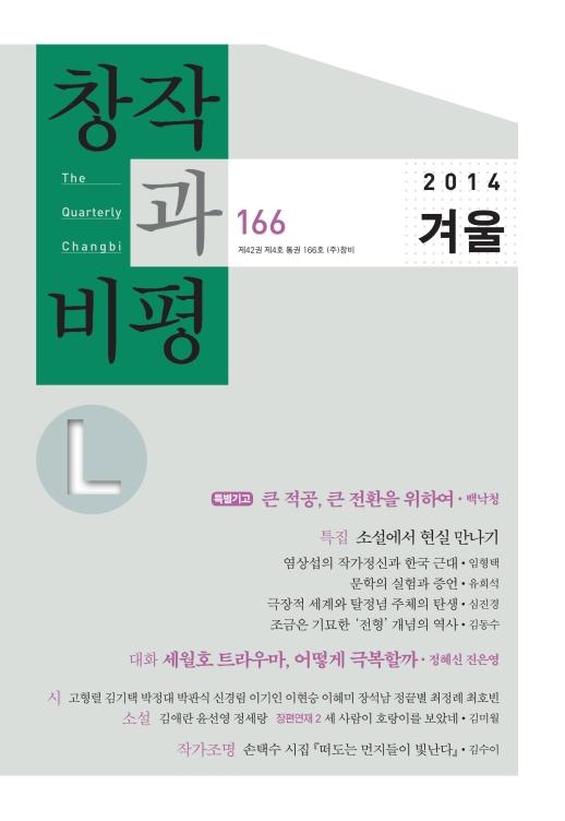 창작과비평 2014년 겨울호 (통권 제166호)