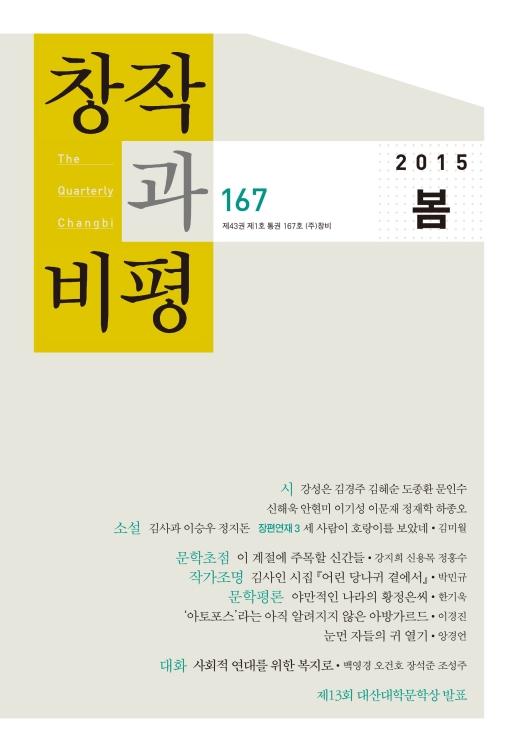 창작과비평 2015년 봄호 (통권 제167호)