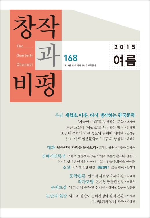 창작과비평 2015년 여름호 (통권 제168호)