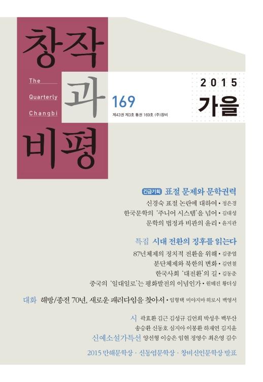 창작과비평 2015년 가을호 (통권 제169호)