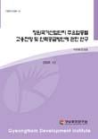 중점정책연구 기본연구