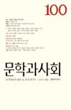 문학과 사회 2012년 겨울 호 제25권 제4호 통권 제100호