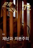 문화/과학 2012년 겨울 호 (통권72호)