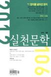 실천문학 2012년 여름 호(통권 106호)