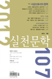 실천문학 2012년 가을 호(통권 107호)