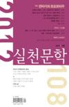 실천문학 2012년 겨울 호(통권 108호)
